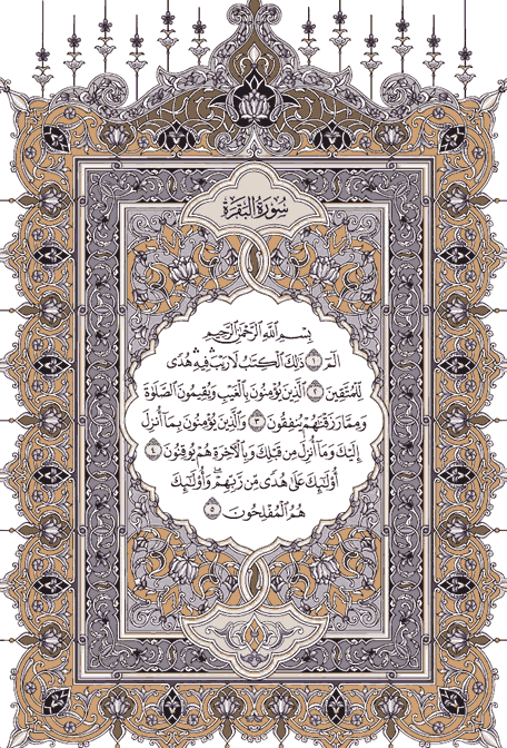 صفحه دوم قرآن با صدای استاد منشاوی + صوت