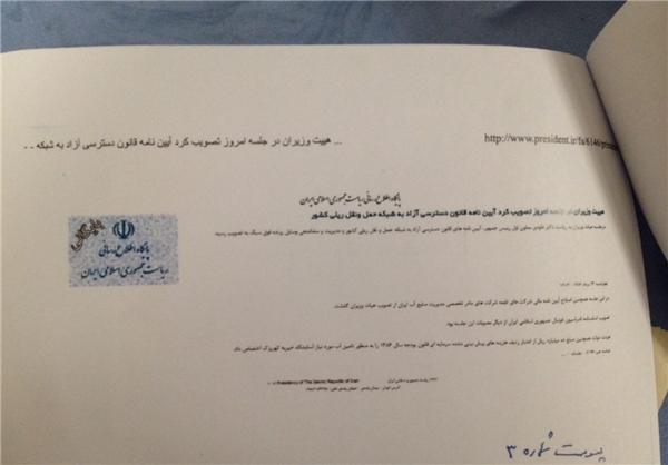 هاشمی مصوبه هیئت دولت درباره اساسنامه فدراسیون فوتبال را رو کرد +سند