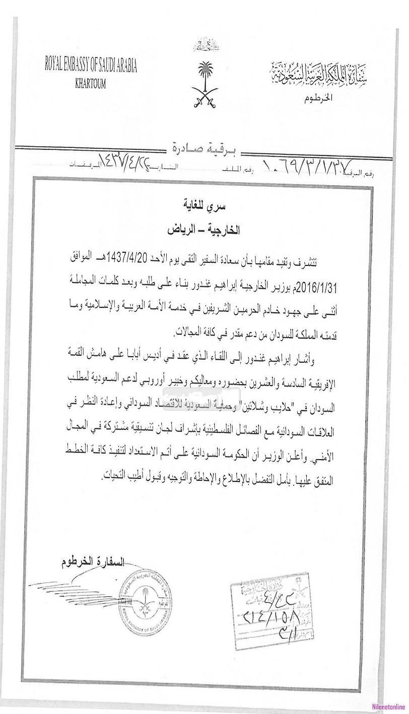 پشت پرده حمایت عربستان از سودان فاش شد +سند