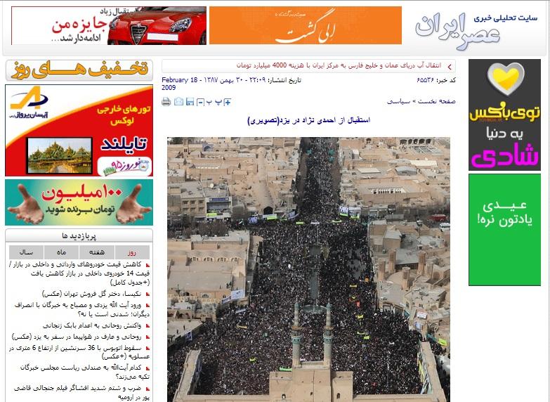 سرقت عکس استقبال از احمدینژاد در یزد به نفع روحانی + تصاویر