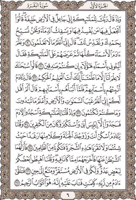 صفحه ششم قرآن با صدای استاد منشاوی + صوت