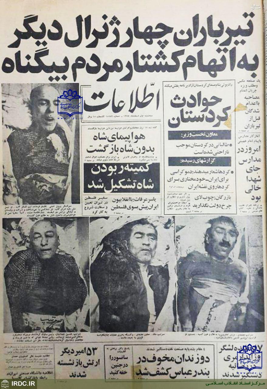 عکس/ تیرباران 4 ژنرال به اتهام کشتار مردم بیگناه