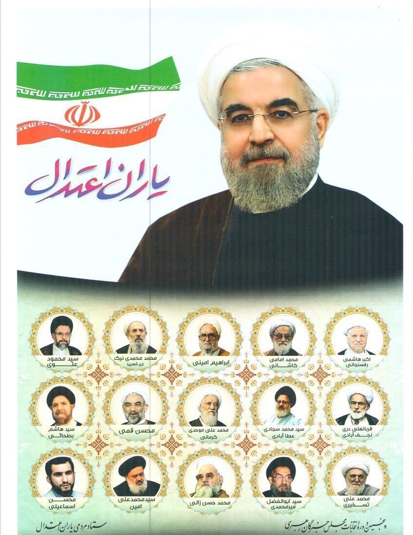 عکس/ سرلیستی «هاشمی» از لیست حامیان دولت حذف و روحانی سرلیست شد