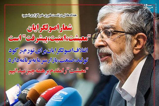 حسادت اصلاحطلبان به شعار اقتصادی لیست اصولگرایان//آماده انتشار