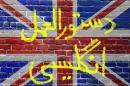 ابراز نگرانی BBC از احتمال افت آرای «هاشمی»/ اشاره کنایه آمیز توکلی به جلالی