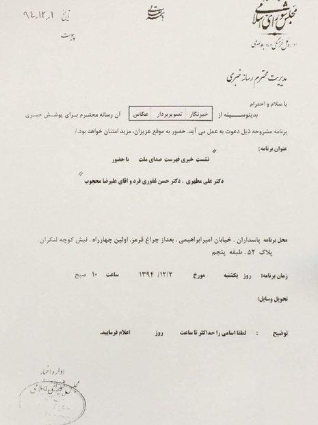 وزارتکشور اقدام «روابط عمومی مجلس» را مصداق تخلف انتخاباتی اعلام کرد