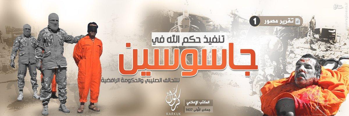 ذبح دو عراقی توسط داعش در کرکوک+تصاویر