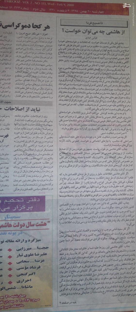 عباس عبدی: توهین و تحقیر ویژگی جداییناپذیر هاشمی شده است//آماده انتشار