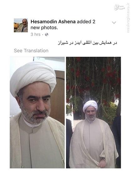 عکس/ حسام الدین آشنا دوباره لباس روحانیت به تن کرد