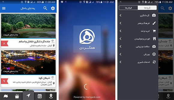 نرمافزارهایی ویژه مسافرت نوروزی +دانلود