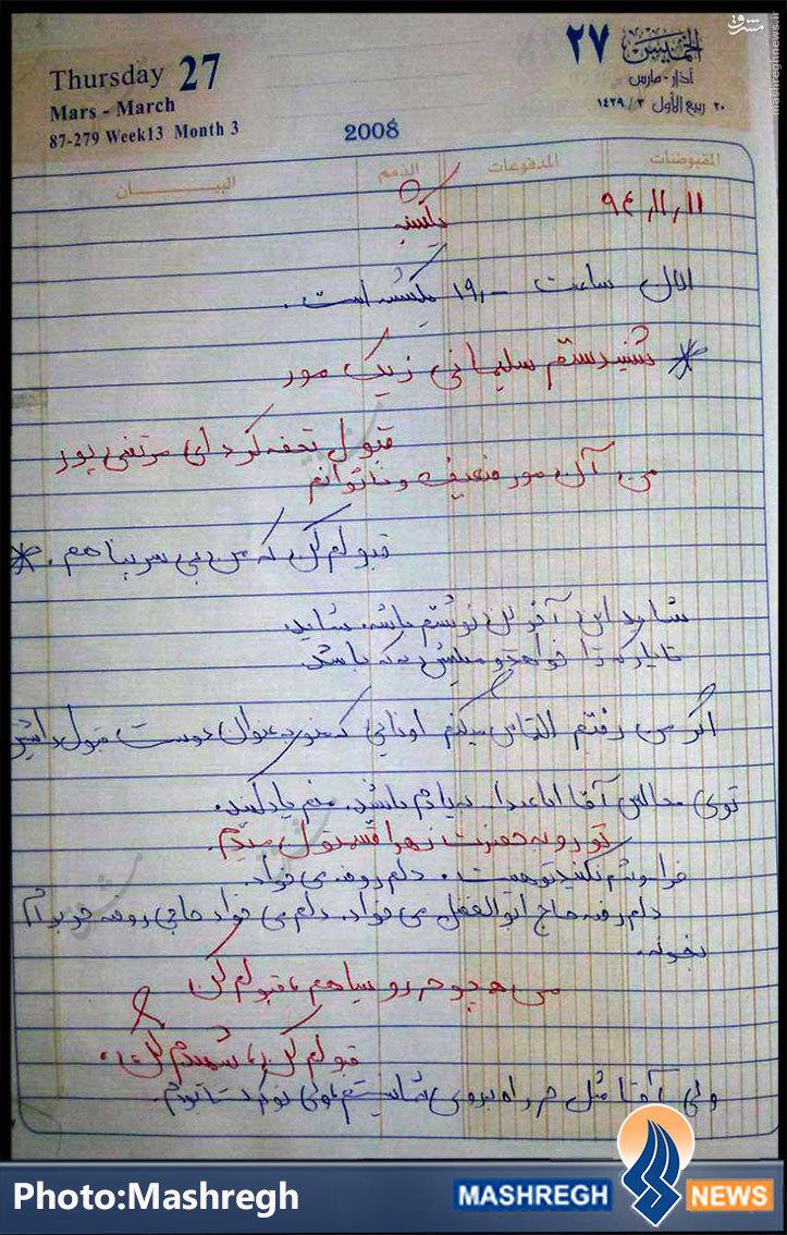 یادداشت مداقع حرم دامغانی یک روز قبل از شهادت+عکس