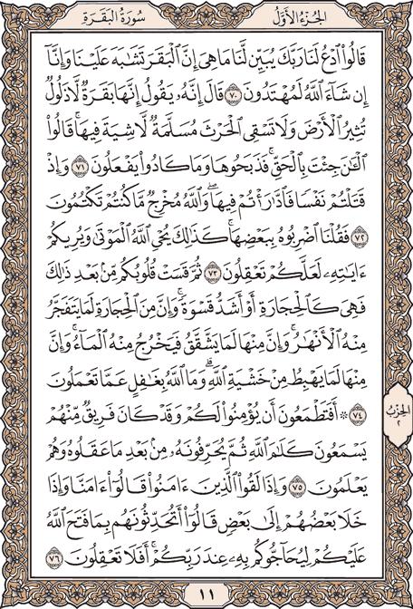 صفحه یازدهم قرآن با صدای استاد منشاوی + صوت