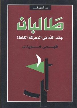 سفرنامهی خواندنی نویسندهی مشهور عرب به قلمرو طالبان/طالبان، سپاهیان خدا در نبردی اشتباهی!/ آماده انتشار