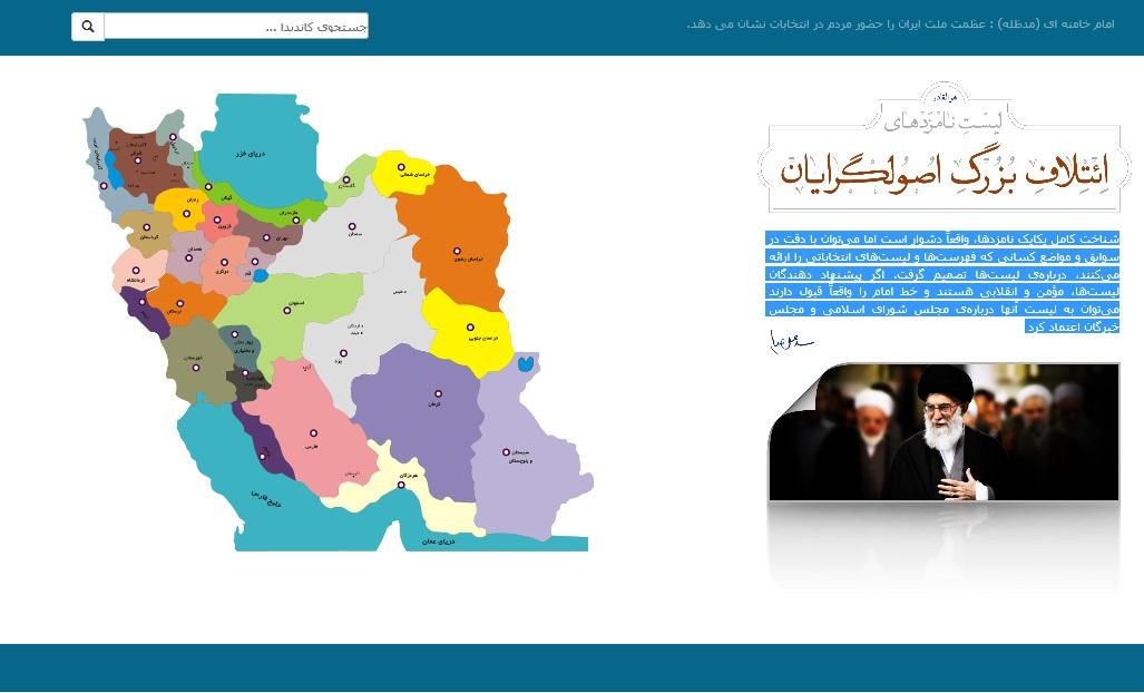 دسترسی به اطلاعات نامزدهای اصولگرا در نقاط مختلف کشور با یک کلیک