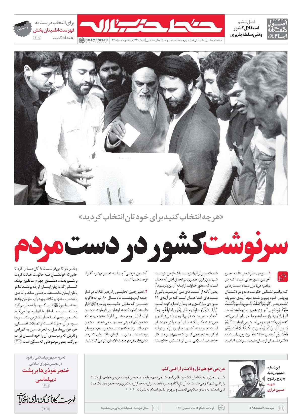 خط حزبالله به ایستگاه انتخابات رسید
