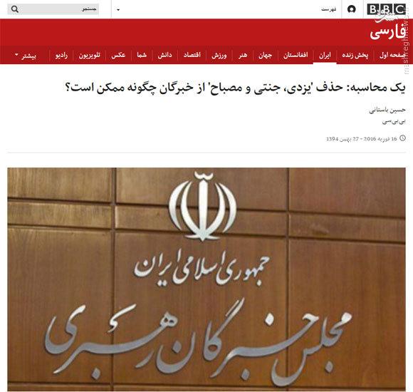 دخالت بیبیسی در امور ایران و کشورهای دیگر