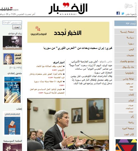 ادعای کری:ایران نیروهایش را از سوریه خارج کرد!