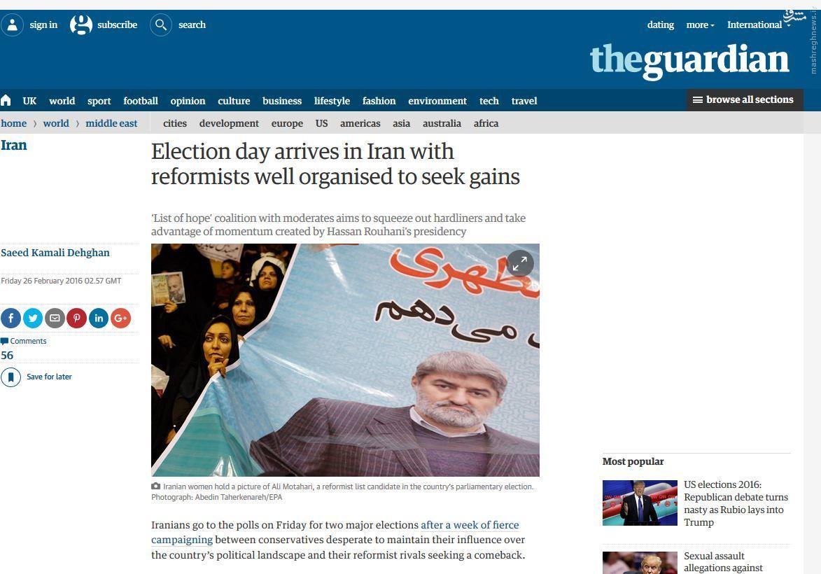 پوشش گسترده اخبار انتخابات ایران در رسانههای جهان+تصاویر