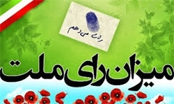 انتخابات برخی حوزههای انتخابیه گیلان به دور دوم کشیده شد