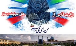 نتایج شمارش آرای شهر اصفهان اعلام شد
