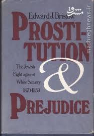 فحشا و تبعیض: نقش یهودیان در مبارزه با بردگی سفید