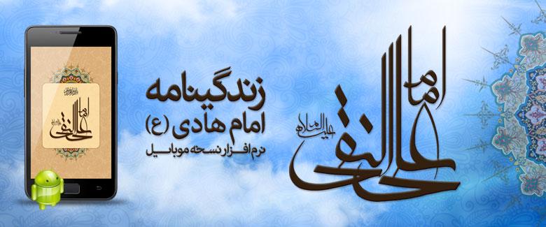 نرم افزار موبایل زندگینامه امام هادی(ع)+ دانلود