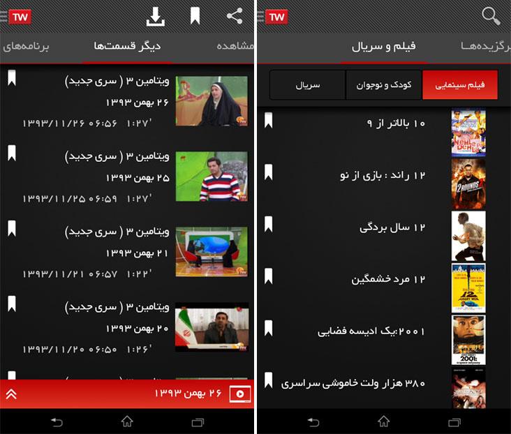 کانال+های+رایگان+پخش+فوتبال