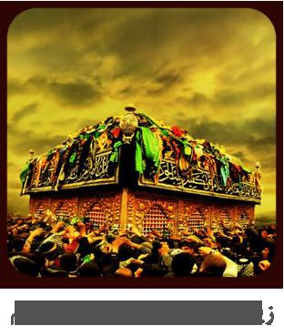 دانلود زیارت امام حسین علیه السلام با نوای محسن فرهمند