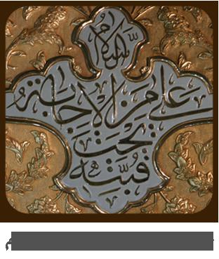 صلوات خاصه امام حسین علیه السلام با نوای موسوی قهار