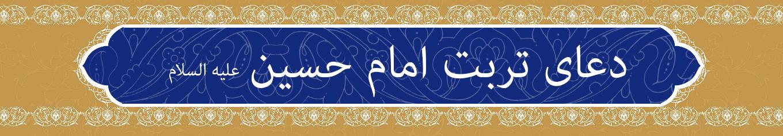 صوت/ دعای تربت امام حسین (علیه السلام)