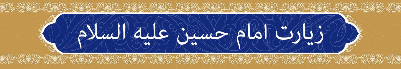 صوت / زیارت امام حسین (علیه السلام)