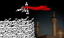 دانلود مداحی لباس غمت با نوای حاج حسین سامانی - هوای حسین،هوای حرم هوای شب جمعه زد به سرم