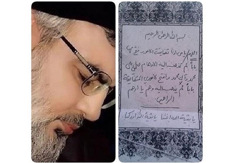 دعایی که سید حسن نصرالله در زمان گرفتاریها میخواند + تصویر