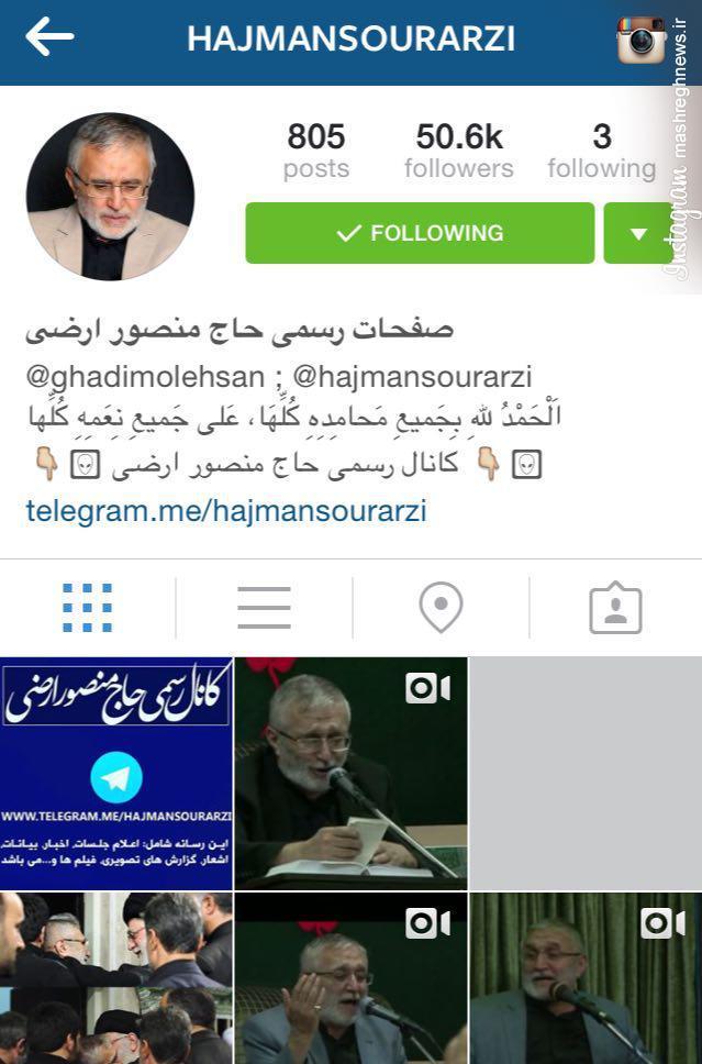 صفحات رسمی هیاتهای معروف تهران در شبکه های مجازی +تصاویر