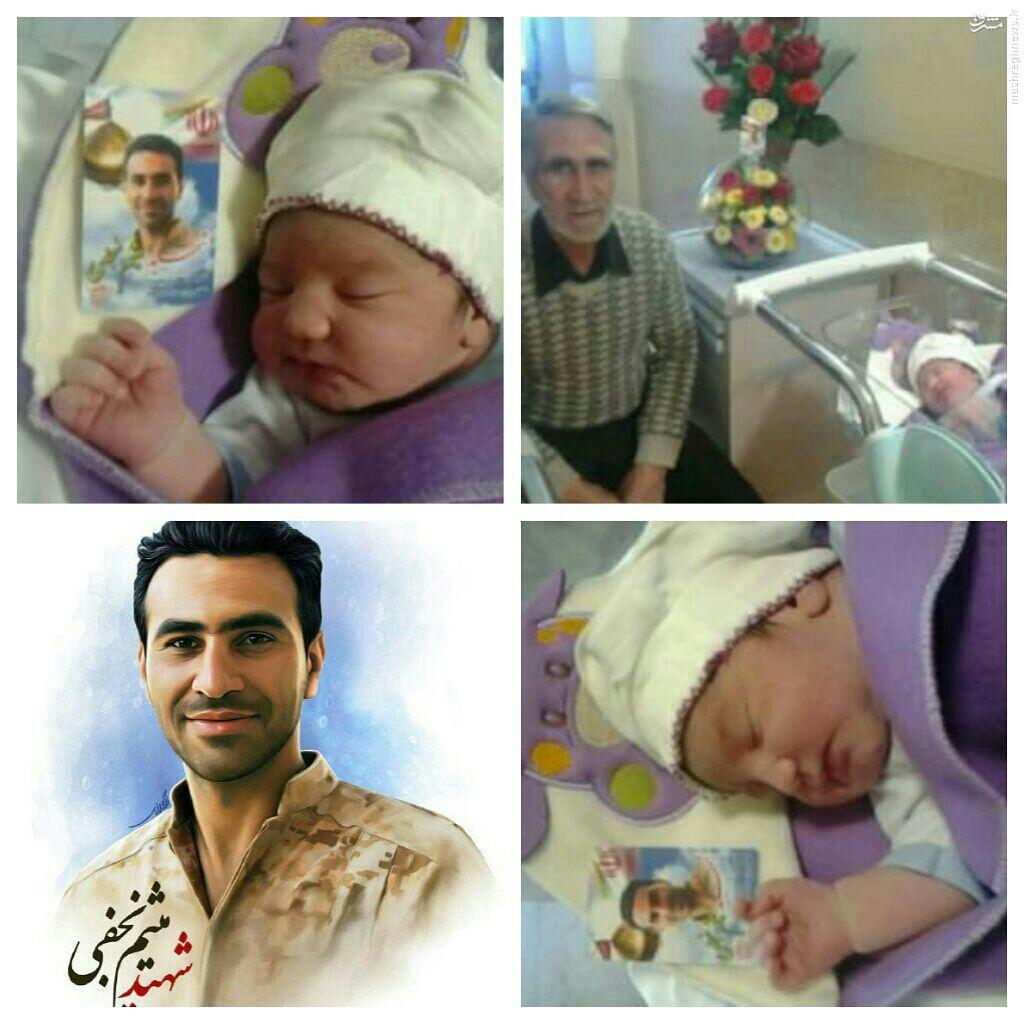 عکس/دختر شهید میثم نجفی به دنیا آمد