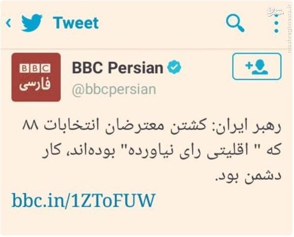 تحریف بیانات رهبر انقلاب در خبرگزاری رویترز