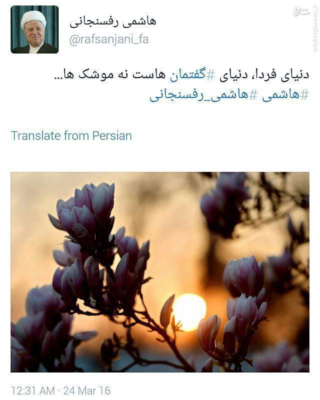 دروغگویی تیم رسانهای به جای پاسخگویی هاشمی رفسنجانی + تصاویر و اسناد