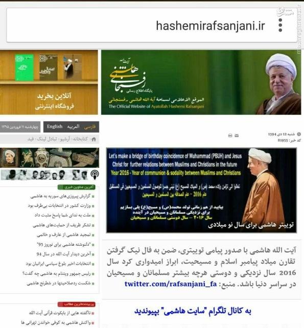 دروغگویی مجدد روزنامه خانوادگی هاشمی نسبت به توئیت جنجالی+عکس