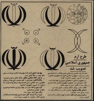 طراح آرم جمهوری اسلامی کیست؟ +عکس