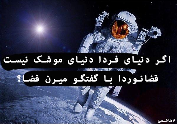 کمپین دعوت از هاشمی برای نابودی داعش+تصاویر