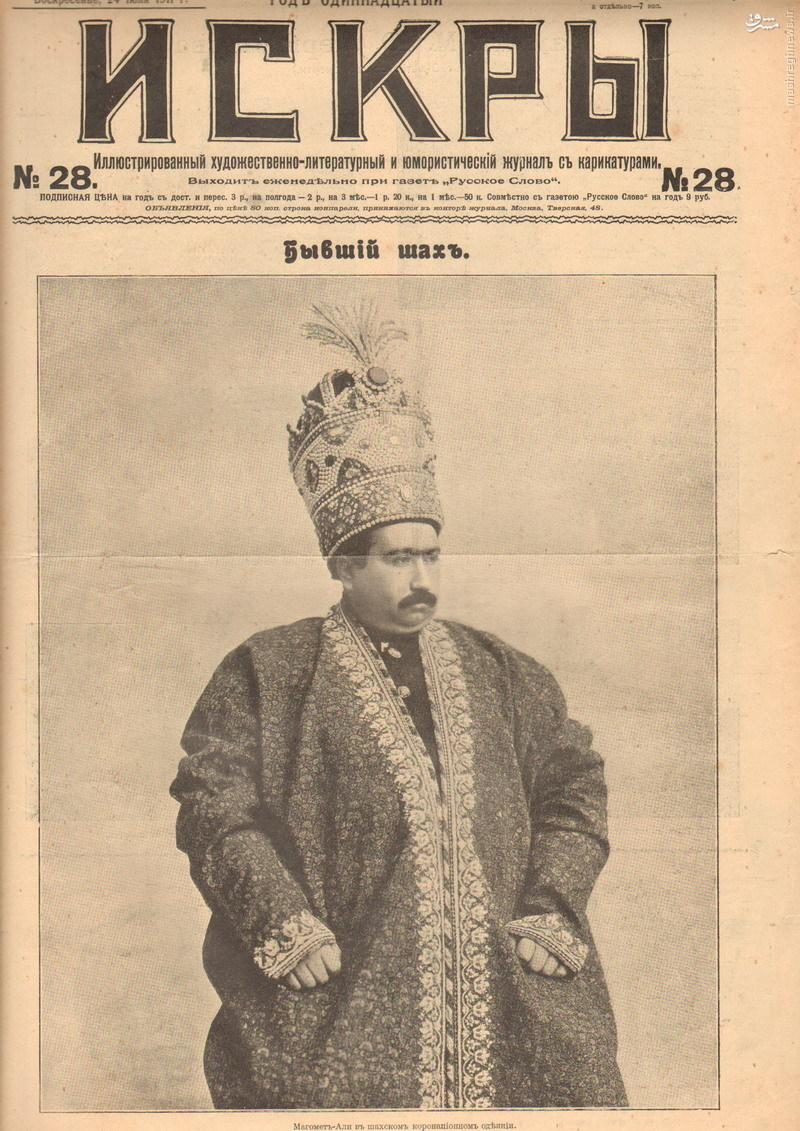 عکس/ شاه ایران روی جلد روزنامه روسی