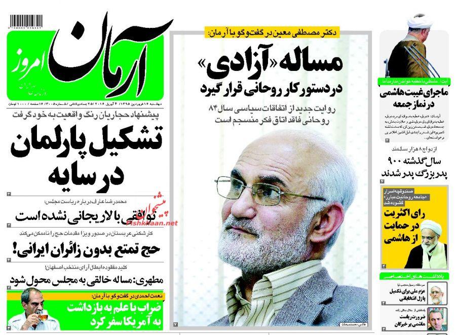 سال 96 دیگر سال شعاردهی دولت روحانی نیست / خودزنی اصلاحات با عارفستیزی یا عبور از عارف