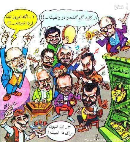 کاریکاتوری که نشان میدهد «کلید» حل مشکلات اقتصادی گم شده است