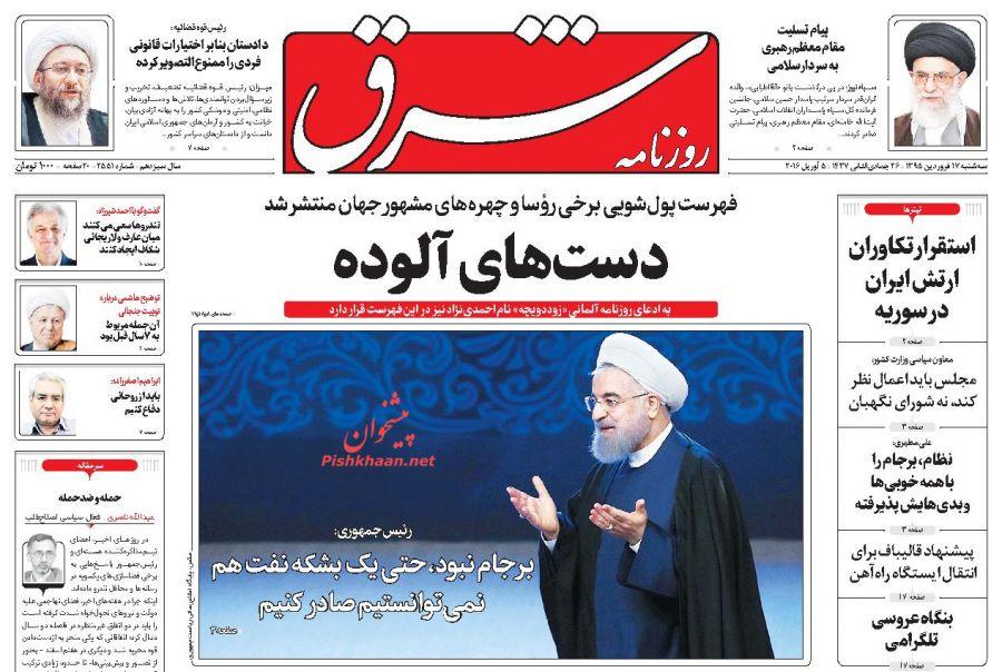 گاف روزنامه اصلاحطلب درباره پرونده دستهای آلوده و روحانی/ دولت آرامش خود را حفظ کند