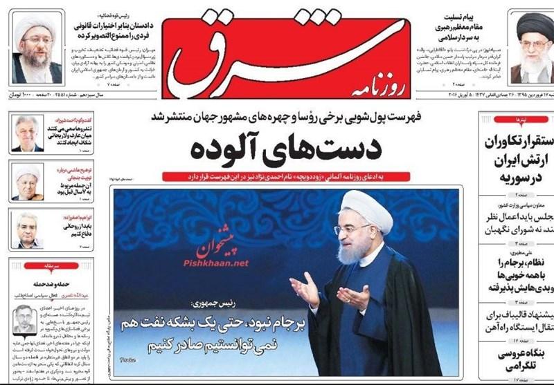 تیتر یک و عکس امروز روزنامه شرق؛ اتفاقی یا معنادار؟ +عکس