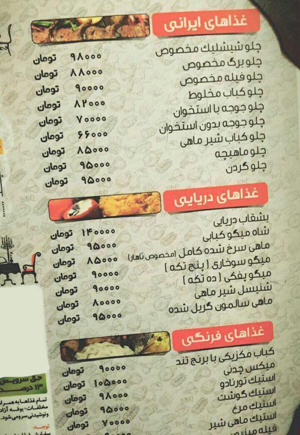 گرانقیمتترین منوی رستوران در ایران +عکس
