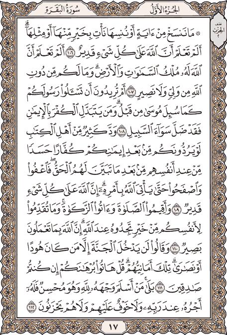 صبح خود را با قرآن آغاز کنید؛ صفحه 17 +صوت