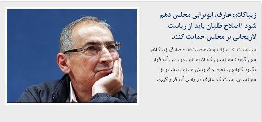 گزینه اصلاحات برای ریاست مجلس؛ عارف یا لاریجانی؟