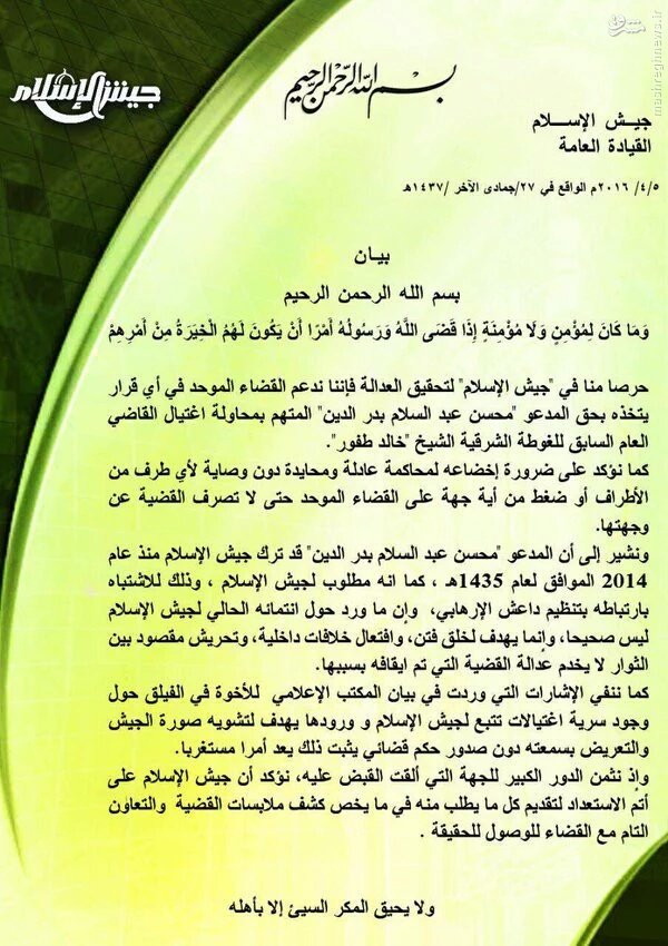 سیطره کامل ارتش سوریه بر قریتین/آغاز عملیات وسیع شکست محاصره فوعه و کفریا/فرار تروریستها از العیس/حمله هوایی به جلسه رهبران القاعده در ادلب/آماده انتشار