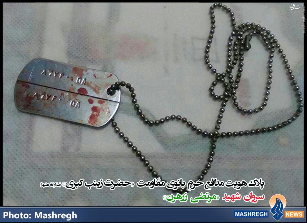 عکس/ یادگاری خونین تکاورِ «مدافع حرم»